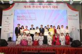 18 sinh viên vào chung kết đại hội thi nói Kumho Asiana