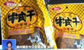 TQ: Thu hồi 30 tấn bò khô được làm từ thịt lợn ngâm...