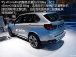 BMW trình làng X5 xDrive40e tại Thượng Hải Motor Show 2015