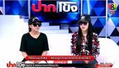 2 cô gái Thái lên truyền hình tố bác sĩ làm hỏng mũi