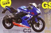 Đối thủ mới của Yamaha R25 ra mắt tại triển lãm xe Tokyo