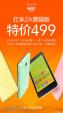 Smartphone Redmi 2A được gấp đôi RAM và bộ nhớ, giữ nguyên giá bán siêu rẻ