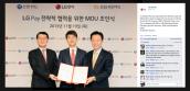 LG âm thầm ra mắt dịch vụ thanh toán trên di động LG Pay