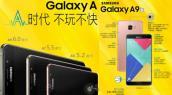 Samsung Galaxy A9 chính thức ra mắt, pin 4000 mAh