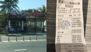 """Du khách bị """"chặt chém"""" bằng hóa đơn chữ... Trung Quốc"""